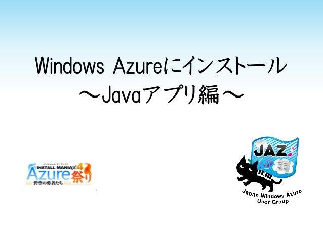 Windows Azureにインストール ~Javaアプリ編~