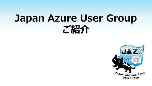 Japan Azure User Group ご紹介