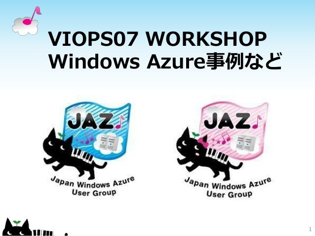 VIOPS07 WORKSHOP Windows Azure事例など 1