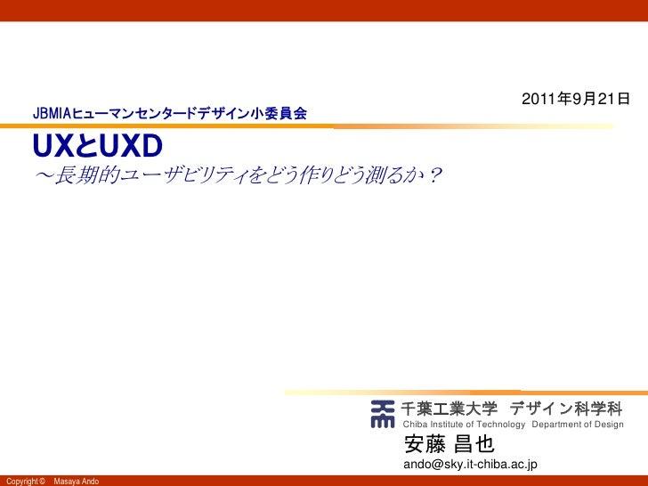 UXとUXD~長期的ユーザビリティをどう作りどう測るか?