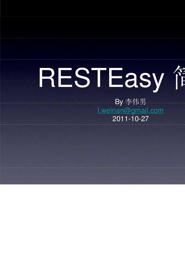 RESTEa 简介     asy        By 李           李伟男  l.weinan@          @gmail.com       2011-10-27