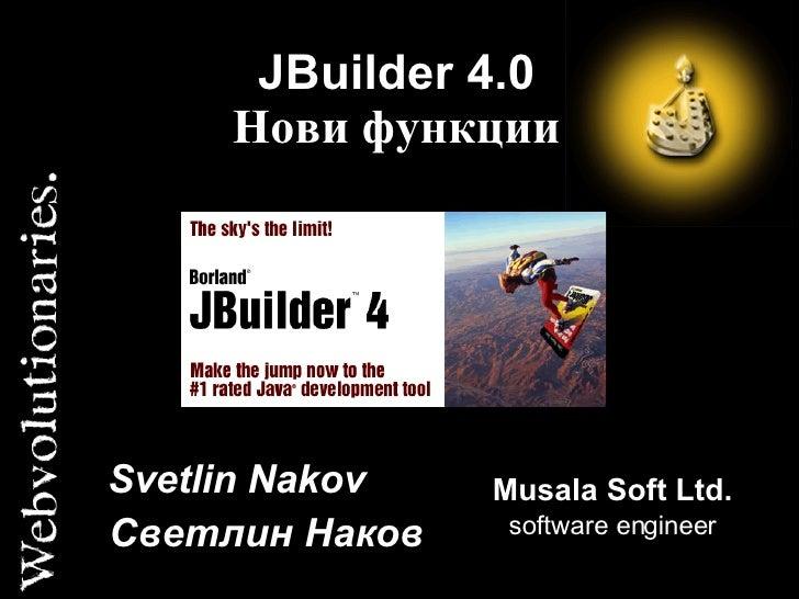 JBuilder 4.0 Нови функции Musala Soft Ltd.  software engineer Svetlin Nakov Светлин Наков