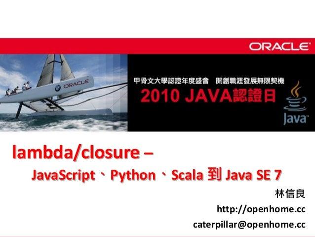 lambda/closure –  JavaScript、Python、Scala 到 Java SE 7                                         林信良                         ...