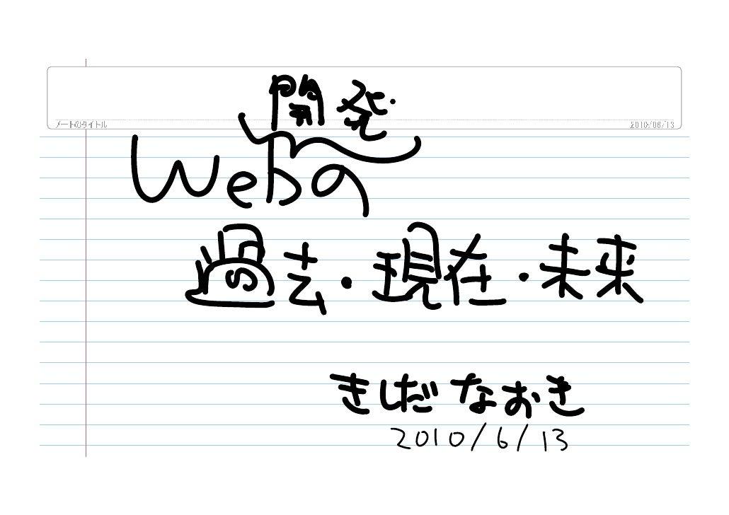 Web開発の過去・現在・未来