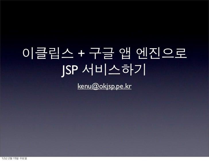 +JSP  kenu@okjsp.pe.kr