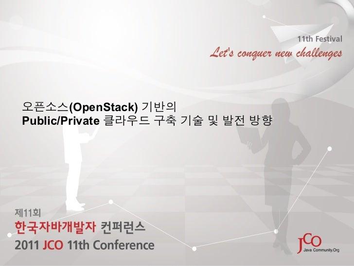 (OpenStack)Public/Private