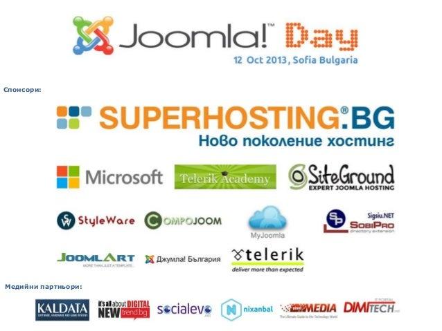 Какво ново в Joomla?- Joomla! Day 2013 Bulgaria