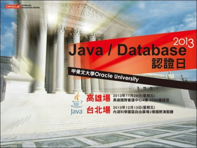 OCM Java Developer 美商甲骨文 授權教育訓練中心 講師 張益裕