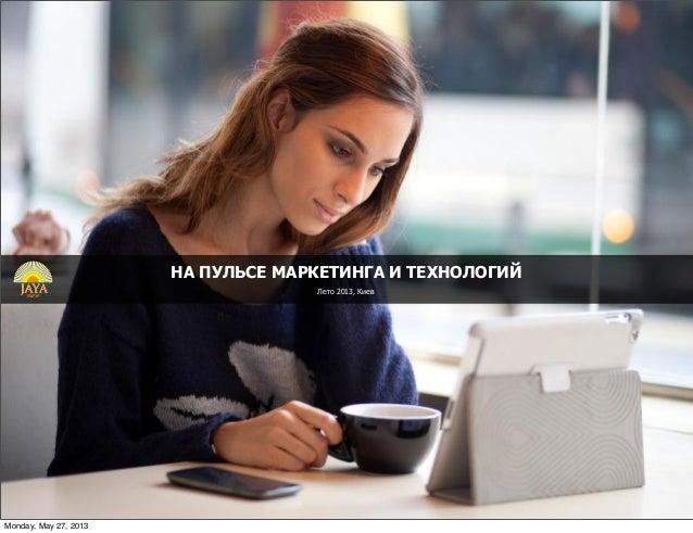 НА ПУЛЬСЕ МАРКЕТИНГА И ТЕХНОЛОГИЙ Лето 2013, Киев Monday, May 27, 2013