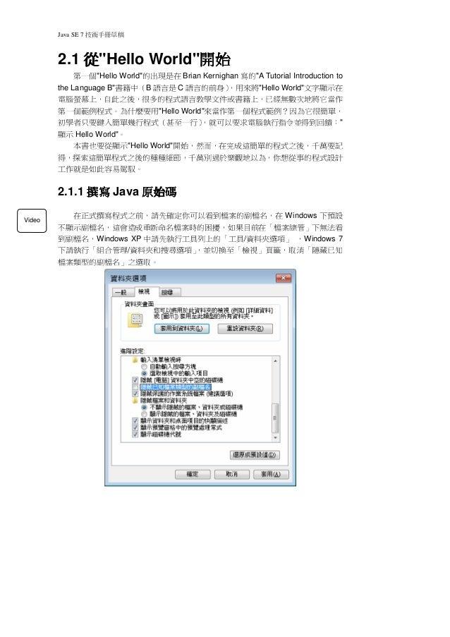 Java SE 7 技術手冊第二章草稿 - 從 JDK 到 IDE