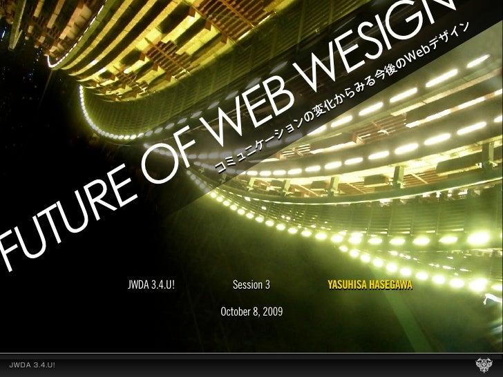 コミュニケーションの変化からみる今後のWebデザイン