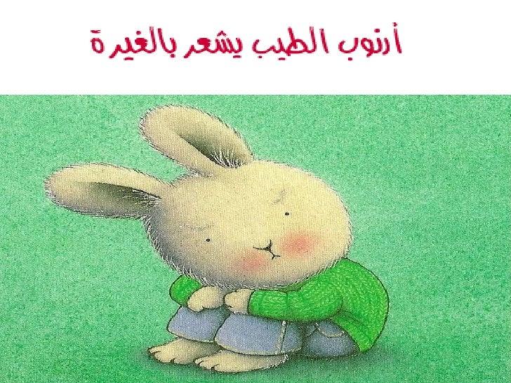 Jealous Rabbit الأرنوب الطيب يشعر بالغيرة