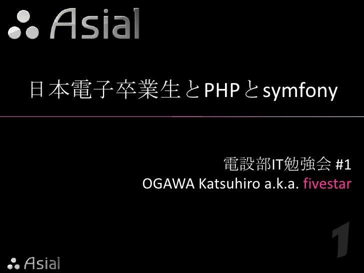 日本電子卒業生とPHPとsymfony<br />電設部IT勉強会 #1<br />OGAWA Katsuhiro a.k.a. fivestar<br />1<br />