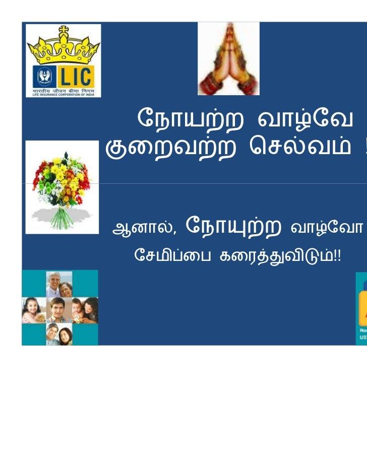 LIC's Jeevan Arogya in tamil