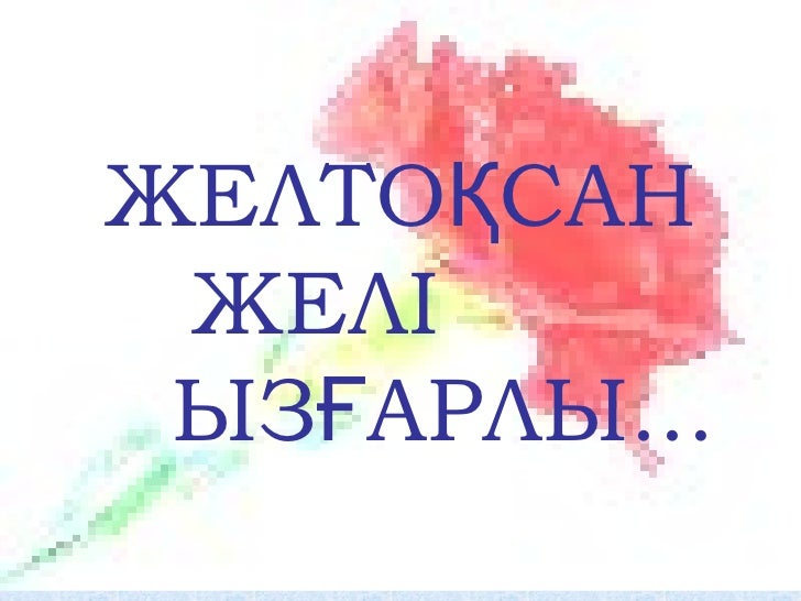 ЖЕЛТОҚСАН ЖЕЛІ ЫЗҒАРЛЫ...