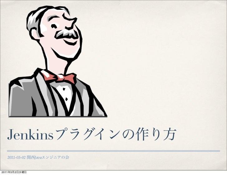 Jenkins   2011-03-02   Java2011   3   2
