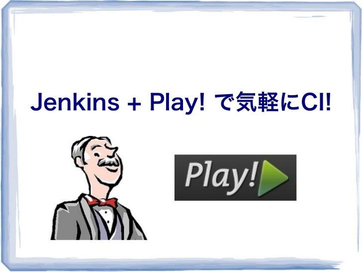 Jenkins+Play!で気軽にCI
