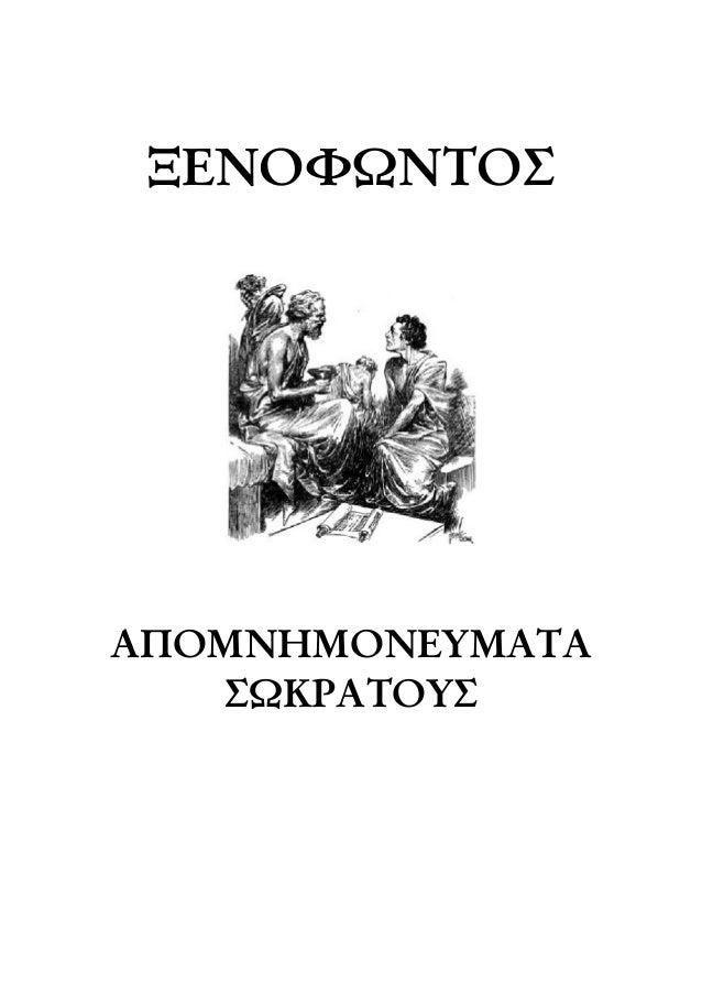 Jenofonte - Recuerdos de Socrates