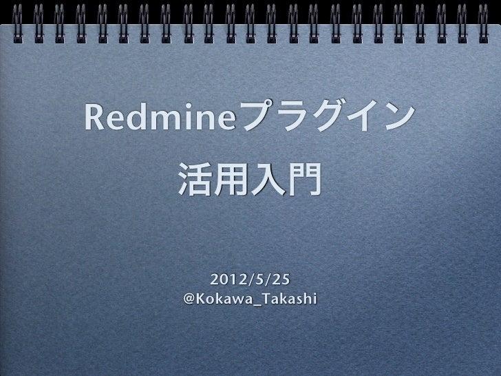 Redmineプラグイン活用入門