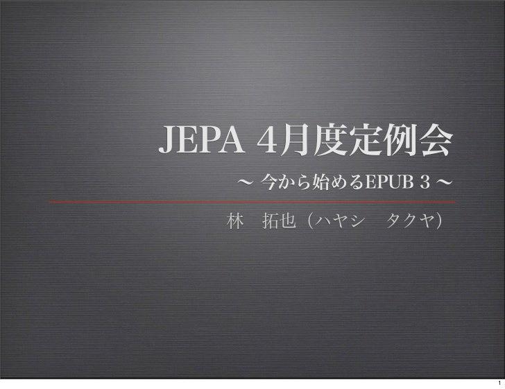 JEPA 4月度定例会資料0409a