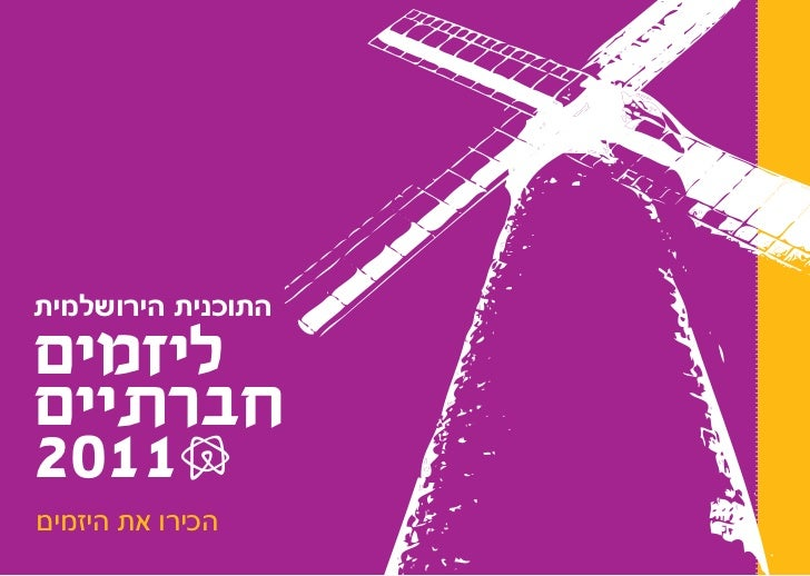 Jerusalem Fellowship 2011 Launchbook