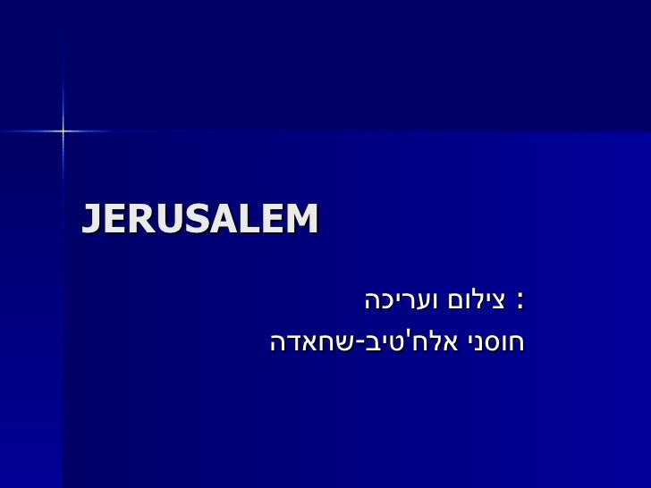 JERUSALEM צילום ועריכה :  חוסני אלח ' טיב - שחאדה