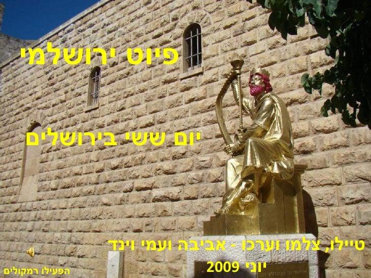 פיוט ירושלמי      יום ששי בירושלים                     טיילו, צלמו וערכו - אביבה ועמי וינד הפעילו רמקולים         ...