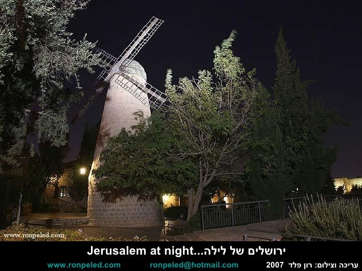 Jerusalem at night...ירושלים של לילהwww.ronpeled.com   ronpeled@hotmail.com   2007 עריכה וצילום: רון פלד