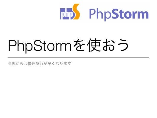 PhpStormを使おう --高槻からは快速急行が早くなります #jbugj