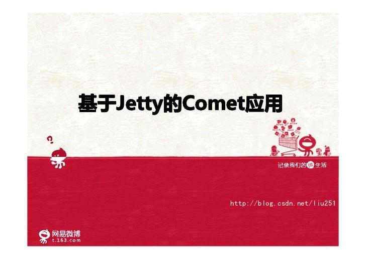 基于Jetty的Comet应用基于Jetty Comet应用  Jetty的           http://blog.csdn.net/liu251