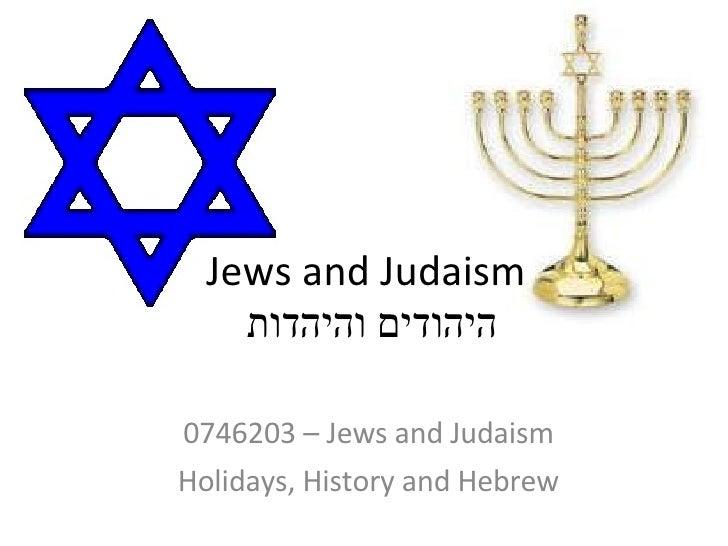 Jews and Judaism היהודים והיהדות  0746203 – Jews and Judaism Holidays, History and Hebrew