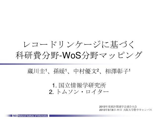 レコードリンケージに基づく科研費分野-WoS分野マッピング