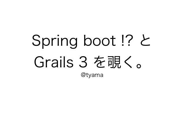 Spring boot !? と Grails 3 を覗く。 @tyama
