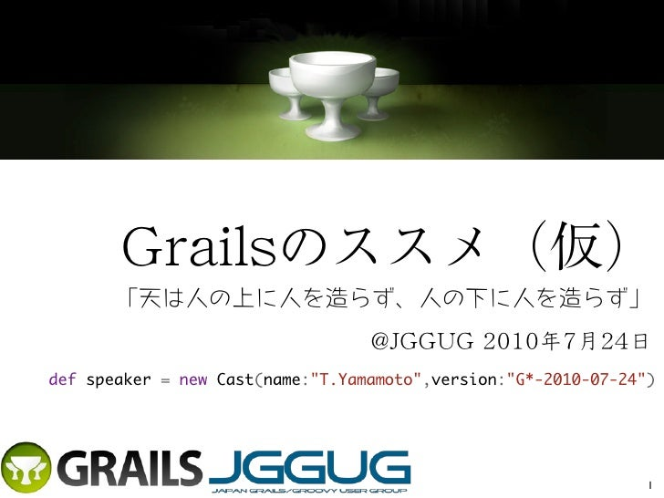 Grailsのススメ(仮)