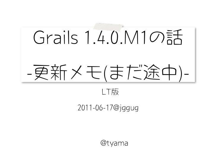 Grails 1.4.0.M1 メモLT