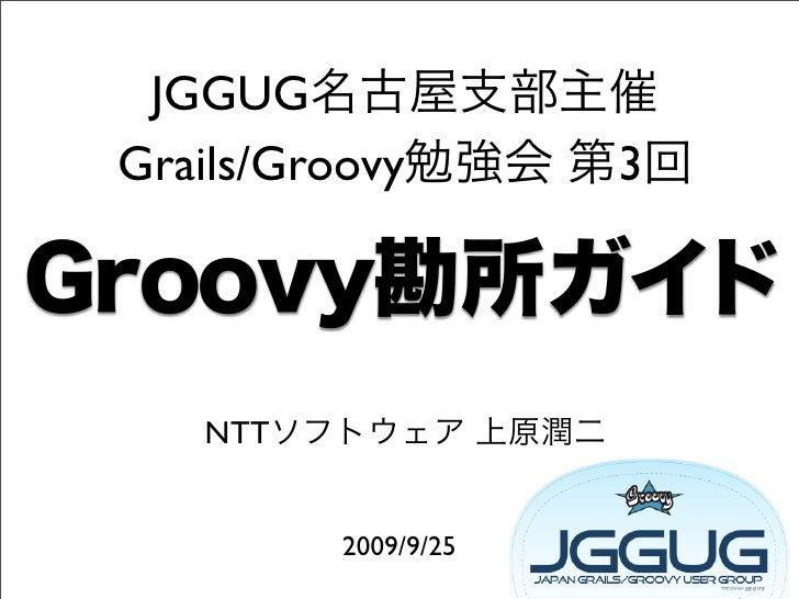 JGGUG Grails/Groovy         3        NTT             2009/9/25