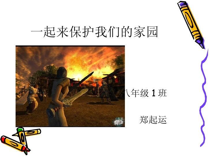 Jiayuanbaoweizhan