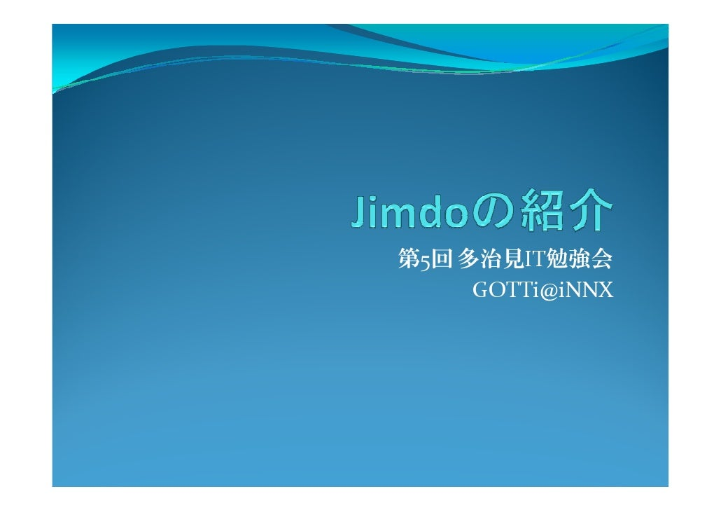 Jimdoの紹介