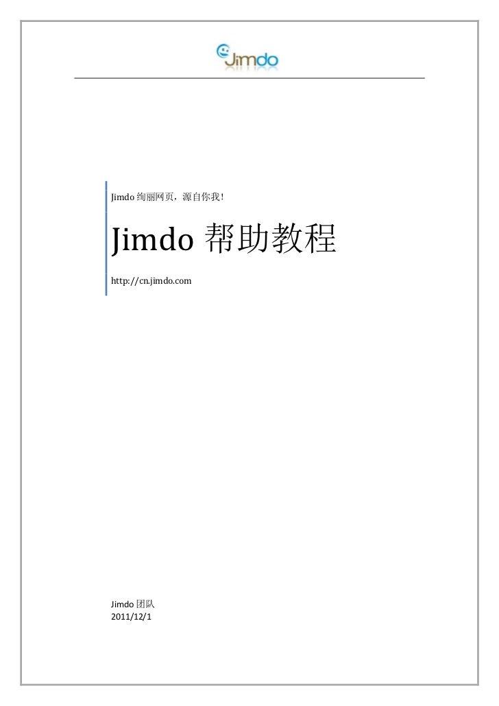 Jimdo 绚丽网页,源自你我!Jimdo 帮助教程http://cn.jimdo.comJimdo 团队2011/12/1