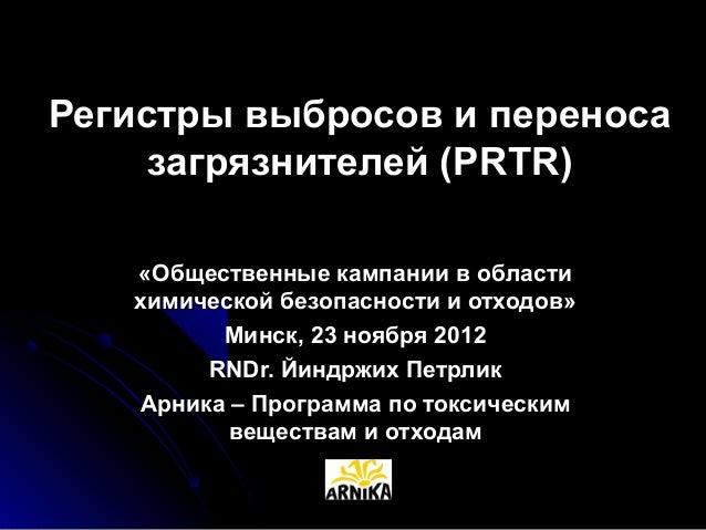Регистры выбросов и переноса     загрязнителей (PRTR)   «Общественные кампании в области   химической безопасности и отход...