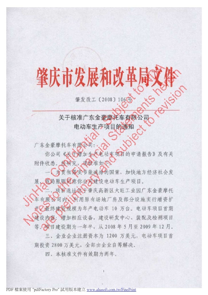 Jin Hao Dd E Book Supplement1 20100129