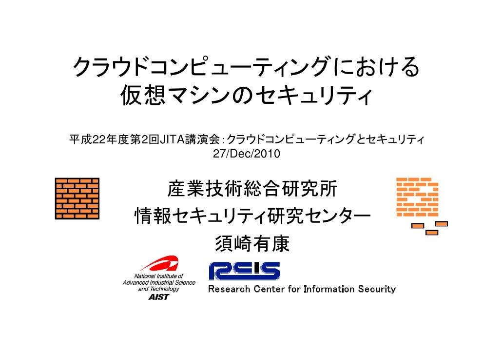 JITA(日本産業技術振興協会)講演会資料:クラウドコンピューティングにおける仮想マシンのセキュリティ