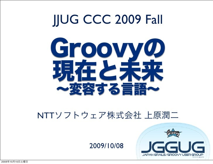 JJUG CCC 2009 Fall                      NTT                           2009/10/08 2009   10   10