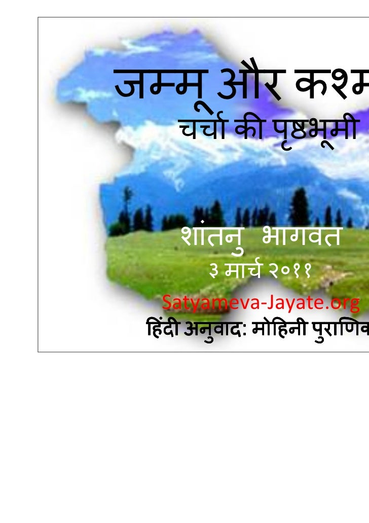 J &K Presentation in Hindi