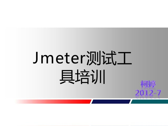 Welcome to HUAWEI Technologies Jmeter测试工 presentation  具培训