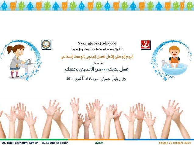 Journ e mondiale nationale du lavage des mains dr tarek - Protocole de lavage des mains en cuisine ...
