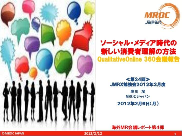 2012年2月度Jmrx勉強会資料