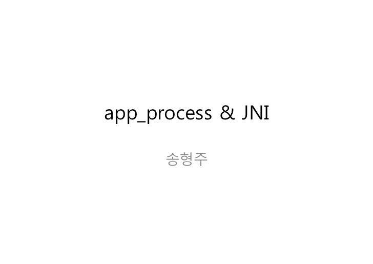 안드로이드 스터디 Jni 발표 자료 Rev05 송형주