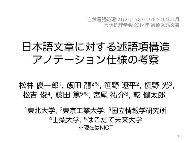 日本語文章に対する 述語項 ...