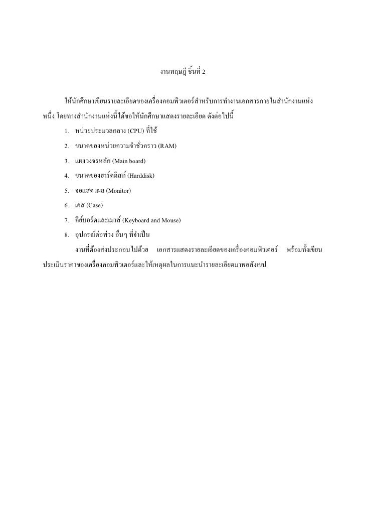 งานทฤษฎี ชินที 2       ให้นักศึกษาเขียนรายละเอียดของเครื องคอมพิวเตอร์ สําหรับการทํางานเอกสารภายในสํานักงานแห่ งหนึ ง โดยท...